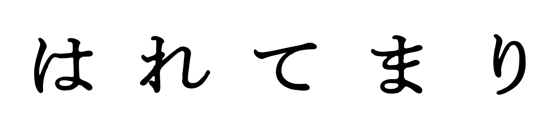 202006_logo_haretemari_typ_B